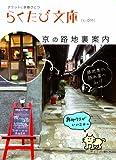 京の路地裏案内 (らくたび文庫)
