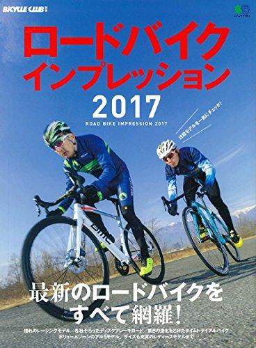 ロードバイクインプレッション2017 (エイムック 3587 BiCYCLE CLUB別冊)