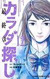カラダ探し 12 (ジャンプコミックス)