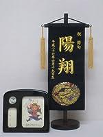 写真たてオルゴール(黒)と名前旗 金襴金糸 黒小(台付) No.YK522 五月人形 鎧飾り 兜飾り 子供大将飾り