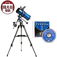 中身が見える福袋 MEADE 天体望遠鏡 EQM-127 プラネタリウムソフトセット 口径127mm 焦点距離1000mm 反射式 赤道儀式 003435