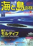 海と島の旅 2007年 08月号 [雑誌]