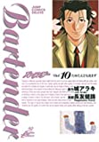 Bartender 10 (ジャンプコミックスデラックス)