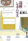 泉麻人『還暦シェアハウス』の表紙画像