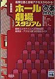 ぴあmapホール・劇場・スタジアム (首都圏版〔2004〕) (ぴあMOOK)