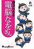 電脳なをさん 白の巻 (DCEX) (電撃コミックス EX 141-4)