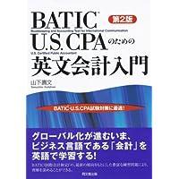 BATIC・U.S.CPAのための英文会計入門