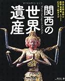 関西の世界遺産―奈良・京都・高野山・熊野・姫路城…and more 33の宝と街あそび (えるまがMOOK)