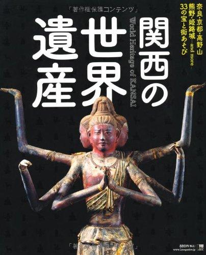 関西の世界遺産―奈良・京都・高野山・熊野・姫路城…and more (えるまがMOOK)の詳細を見る