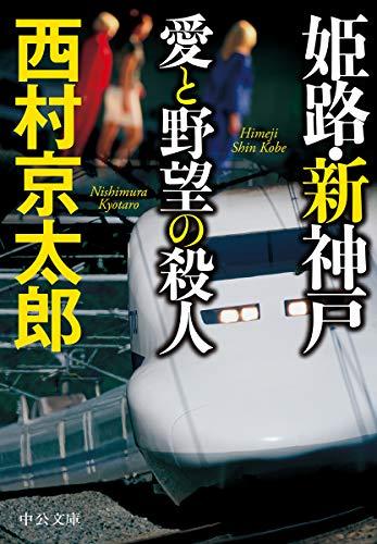 [画像:姫路・新神戸 愛と野望の殺人 (中公文庫 に)]