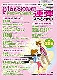 月刊ピアノ20周年アニバーサリー号(1996~2016)【連弾スペシャル】 【参考演奏CD付】 (ヤマハムックシリーズ)