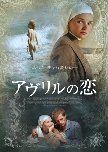 アヴリルの恋 [DVD]