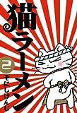 猫ラーメン 2 (コミックブレイド)