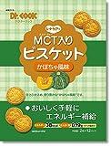 MCTオイル入りビスケット(クッキー)