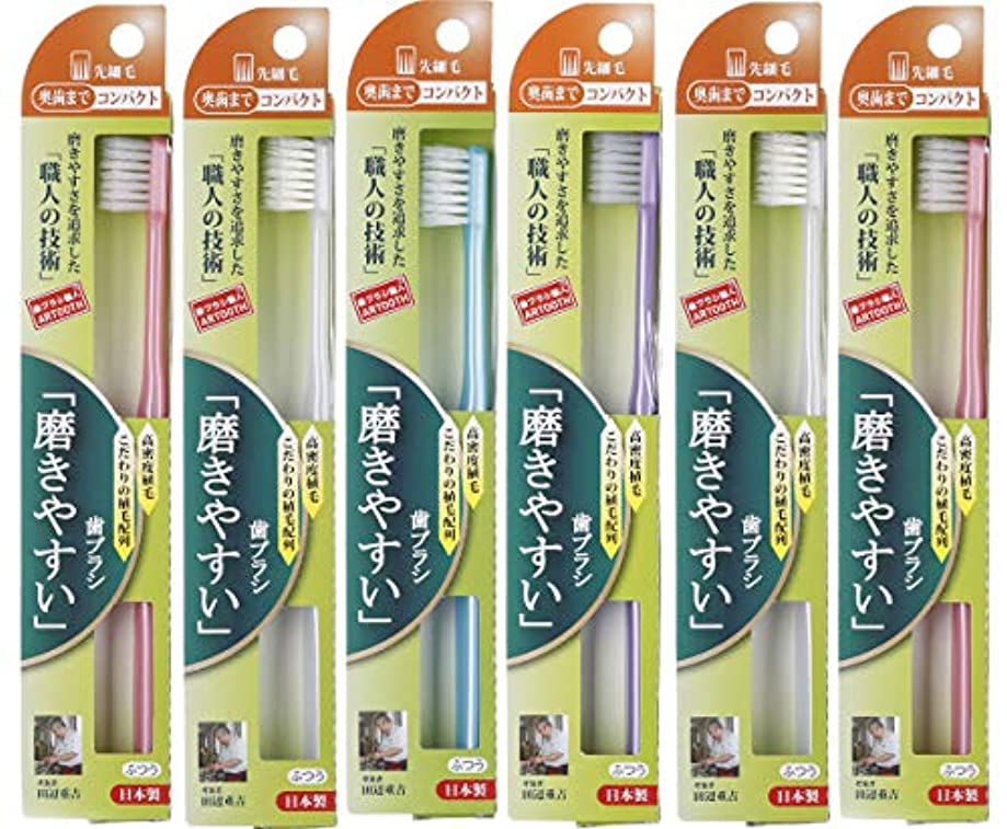 気づくする伝染病歯ブラシ職人 Artooth® 田辺重吉 日本製 磨きやすい歯ブラシ 奥歯まで先細毛SLT-12 (6本入)