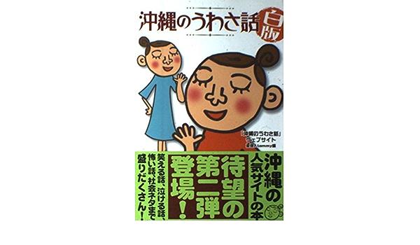 の 話 沖縄 うわさ