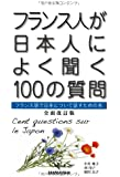 フランス人が日本人によく聞く100の質問 全面改訂版