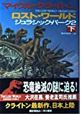 ロスト・ワールド―ジュラシック・パーク2〈下〉 (Hayakawa Novels)