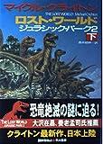 ロスト・ワールド―ジュラシック・パーク2〈下〉 (Hayakawa Novels) 画像