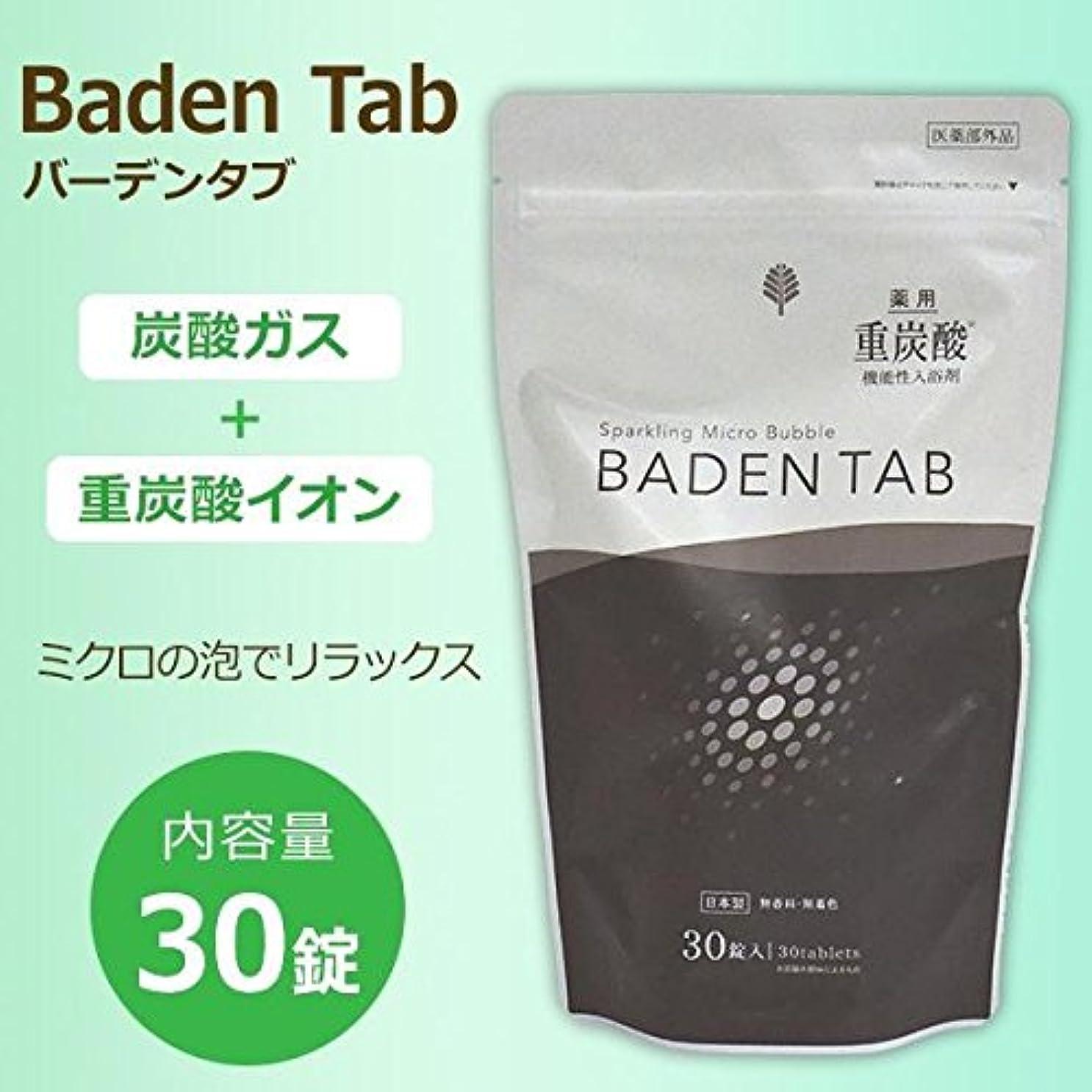 泳ぐポルティコベーコン薬用 Baden Tab 30錠(6回分) BT-8758