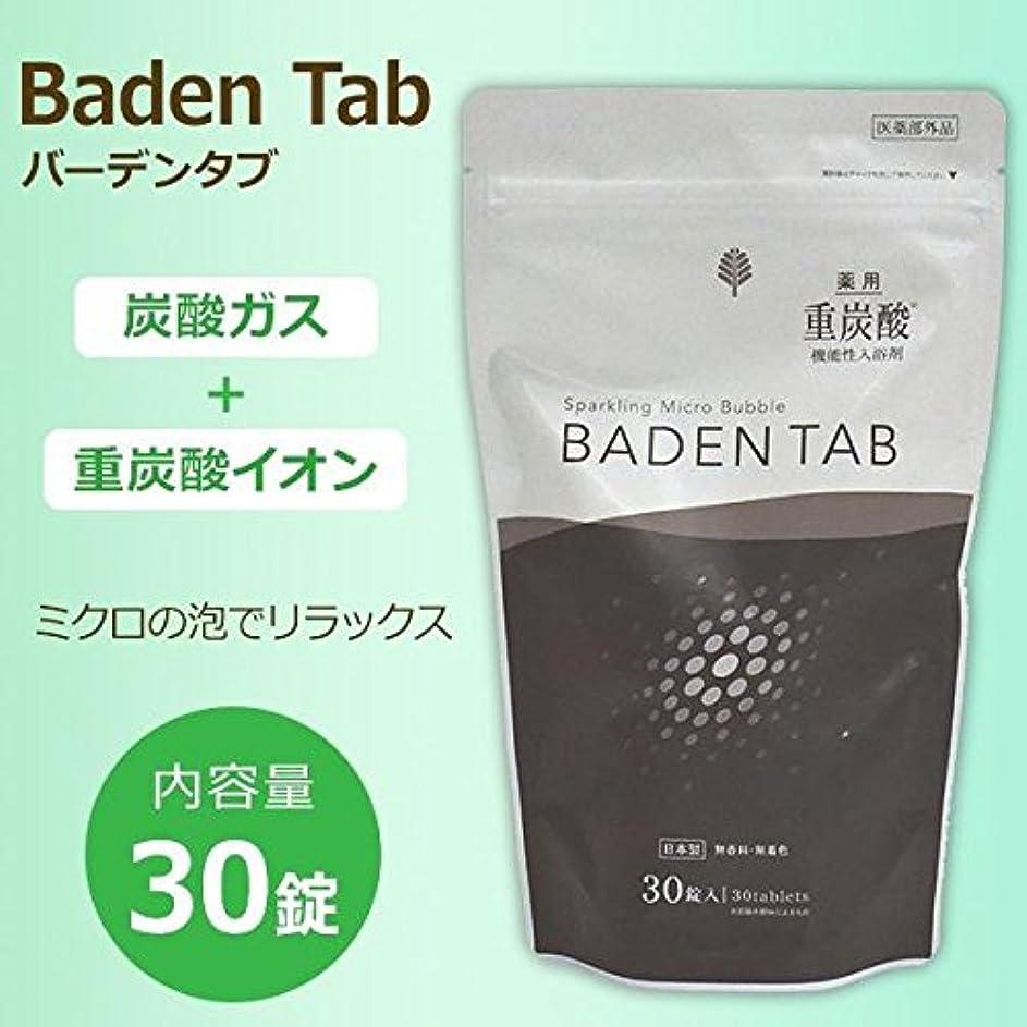 不実狐捨てる薬用 Baden Tab 30錠(6回分) BT-8758