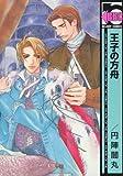 王子の方舟 (新装版) (ビーボーイコミックス)