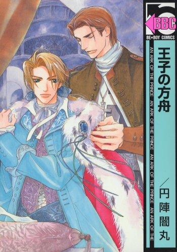 王子の方舟 (新装版) (ビーボーイコミックス)の詳細を見る