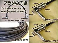 シールド vk0055ll97muo 0.55m 55cm L-L クランク 乙型 L字プラグ-L字プラグ パッチケーブル オリジナル ベルデン 9778 ハンドメイド