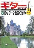 ギターミュージック 1982年3月号 特集:ギター二重奏の魅力