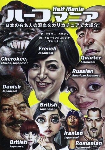 ハーフマニア―日本の有名人の混血をカリカチュアで大紹介!