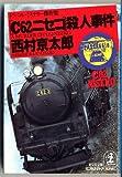 「C62ニセコ」殺人事件 (光文社文庫)