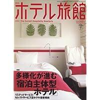 月刊 ホテル旅館 2008年 07月号 [雑誌]
