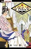 ぴんとこな 9 (Cheeseフラワーコミックス)