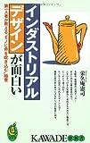 """インダストリアルデザインが面白い―第一人者が教える""""モノに命を吹き込む""""極意 (KAWADE夢新書)"""