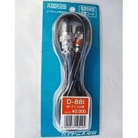 アドニス D-88i(D88i) アマチュア無線用マイク変換コード アイコム用
