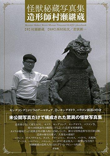 怪獣秘蔵写真集 造形師村瀬継蔵