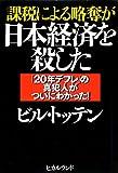 課税による略奪が日本経済を殺した 「20年デフレ」の真犯人がついにわかった!