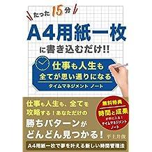 仕事も人生も全てが思い通りになるタイムマネジメントノート: たった15分 A4用紙一枚に書き込むだけ!!