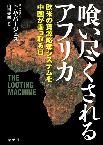 『喰い尽くされるアフリカ 欧米の資源略奪システムを中国が乗っ取る日』