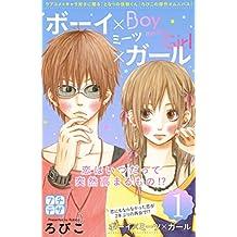 ボーイ×ミーツ×ガール プチデザ(1) (デザートコミックス)