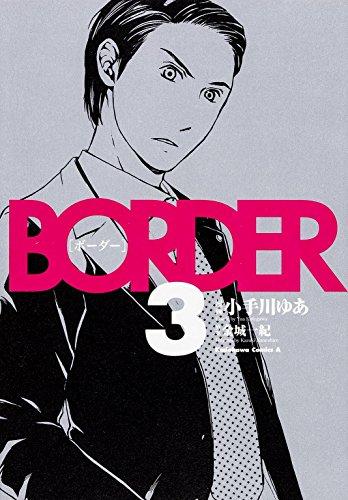 [画像:BORDER (3) (カドカワコミックス・エース)]