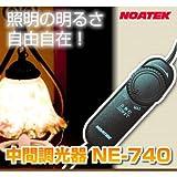 NOATEK(ノアテック) 中間調光器 NE-740 無段階調光式
