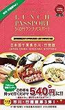 ランチパスポート市川・行徳版vol.3 (ランチパスポートシリーズ)