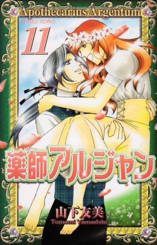 薬師アルジャン 11 (プリンセスコミックス)の詳細を見る