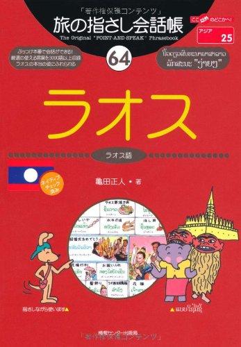 旅の指さし会話帳 (64) ラオス ここ以外のどこかへ!-アジアの詳細を見る