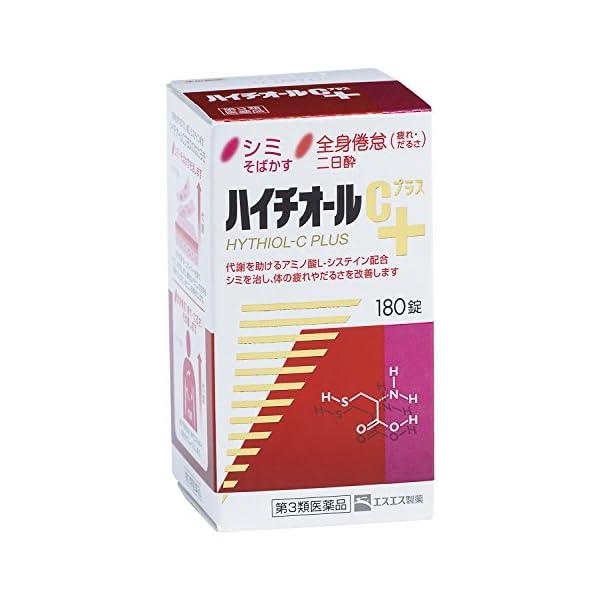 【第3類医薬品】ハイチオールCプラス 180錠の紹介画像3
