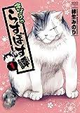 きょうのらすぼす譚 (1) (ねこぱんちコミックス)