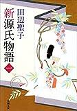 新源氏物語(上)(新潮文庫) 画像