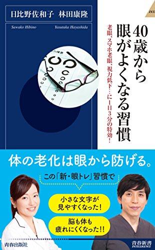 40歳から眼がよくなる習慣 (青春新書インテリジェンス) -