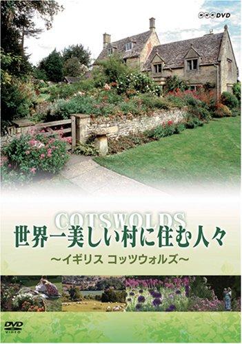 世界一美しい村に住む人々 イギリス コッツウォルズ [DVD]の詳細を見る